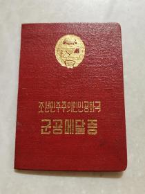 抗美援朝志愿军朝鲜立功证书,女志愿军战士,极其稀少