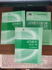 高等数学上下册(第七版)+高等数学同步辅导及习题全解(第七版·合订本),3本合售