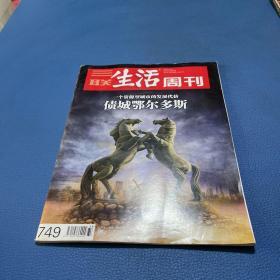 三联生活周刊2013年第33期
