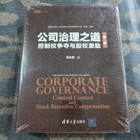 公司治理之道:控制权争夺与股权激励(第二版)(资本之道系列丛书)