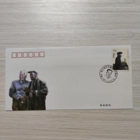 信封:刘少奇同志诞生一百周年 -纪念封/首日封