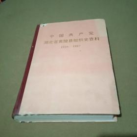 中国共产党湖北省黄陂县组织史资料(1925--1987)
