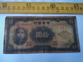 民国三十年中央银行孙像拾圆