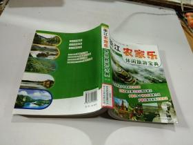 浙江农家乐休闲旅游宝典(第二版)