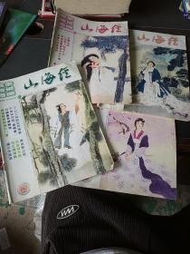 杂志 山海经 2003.1 5 7 9  四本合售