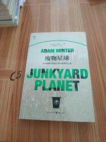 废物星球:从中国到世界的天价垃圾之旅