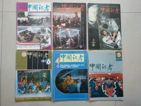 中国记者 6 本合售
