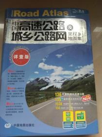 2017中国高速公路及城乡公路网里程地图集(详查版)