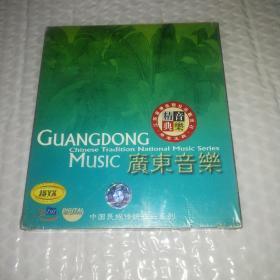 中国民族传统音乐系列  广东音乐(未拆封)