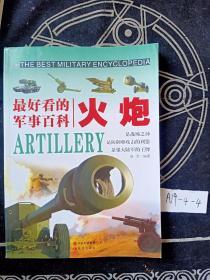 最好看的军事百科:火炮