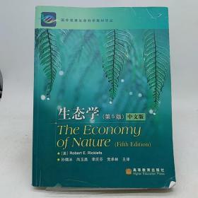 生态学:第5版:The Economy of Nature
