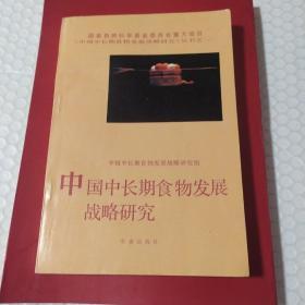 中国中长期食物发展战略研究