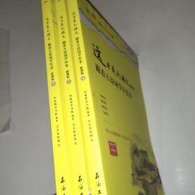 这才是大语文~跟着古诗词学历史1   3   4三本合售