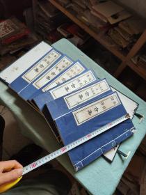 中国古词珍藏本一套六本