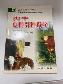 肉牛良种引种指导(畜禽良种引种丛书) 【32层】