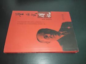 董必武传记 2006年一版一印