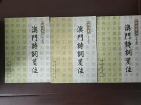 澳门诗词笺注 (明清卷,晚晴卷,民国卷上)3册合售