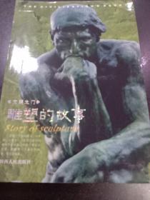 文明之门: 雕塑的故事