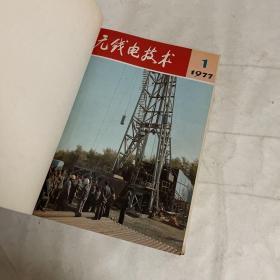 无线电技术(1977年1—12期全)