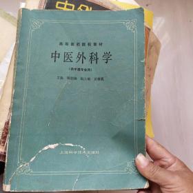 高等医药院校教材:中医外科学   有字和标线