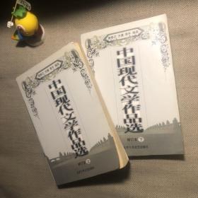 中国现代文学作品选.上下 两册