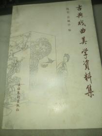 古典戏曲美学资料集