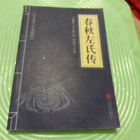 中华国学经典精粹·四书五经经典必读本:春秋左氏传