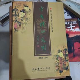 守望精神家园 : 潍坊市首届非物质文化遗产名录专 辑