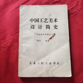 中国工艺美术设计简史 原始至明清部分