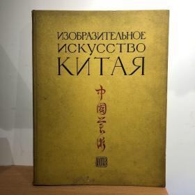 中国美术(俄文版)