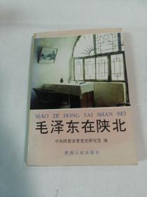 毛泽东在陕北