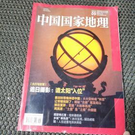 中国国家地理 2020.9月号   总第719期