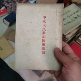 中华人民共和国婚姻法 1953