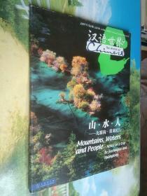 汉语世界  2007年第6期(汉英版)(山.水.人——九寨沟.黄龙纪行)带光盘