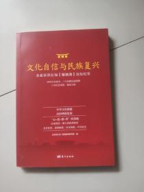 文化自信与民族复兴:企业家致良知【雁栖湖】论坛纪实
