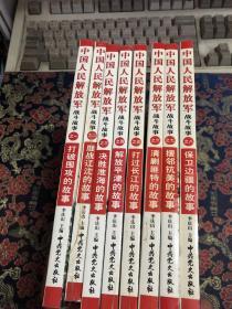 中国人民解放军战斗故事 (全八册)