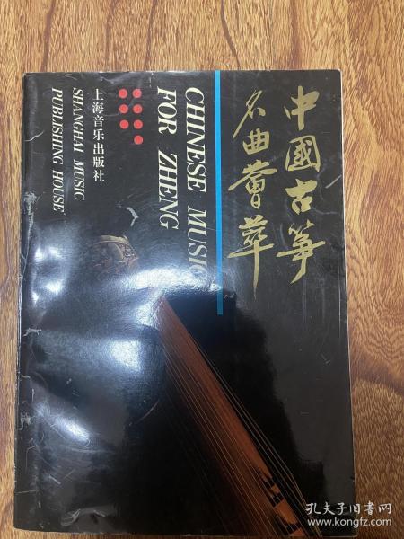 中国古筝名曲荟萃.上