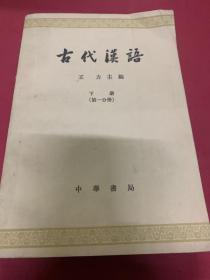 古代漢語 (下)