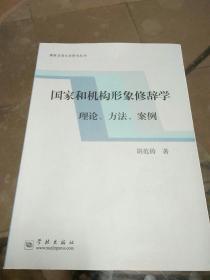 国家和机构形象修辞学:理论、方法、案例(作者胡范铸签赠带钤印)