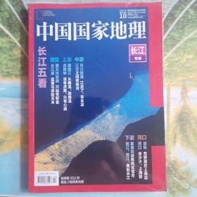 中国国家地理杂志 长江专辑增刊   加厚版