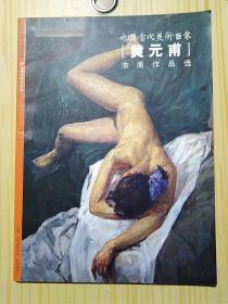 中国当代美术百家 黄元甫油画作品选 作者签赠
