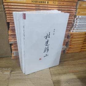 放虎归山:(增订版)