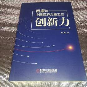 贾康谈中国经济力量之创新力