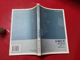春城纪事(2006年1版1印)