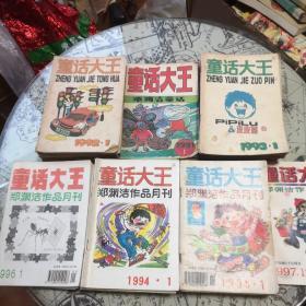 童话大王 郑渊洁作品月刊 61册合售
