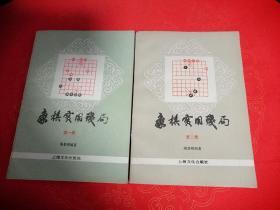 象棋实用残局(第一集、第二集)2本合售
