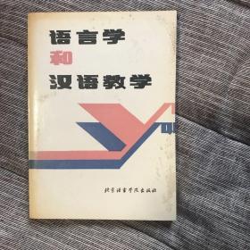 《语言学与汉语教学》作者已故国家文物鉴定委员会委员、著名收藏家、语言学家、古籍版本目录学家杨成凯(林夕)签名签赠 黄南松 胡石根合签 一版一印 仅印2500册