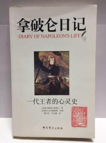 拿破仑日记