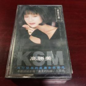 高胜美—为什么我的真换来我的疼—正版磁带(店铺)
