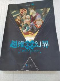 超维幻界:惊悚乐园(12)